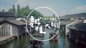 今夜试睡:悦厢 | 藏在乌镇的京都小屋