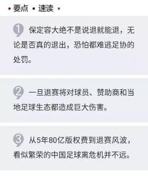 容大退赛:中国足球不是公共厕所,想来就来想走就走