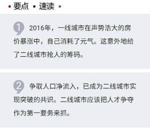 人才争夺战:北京上海冷漠以待,二线城市疯狂抢人